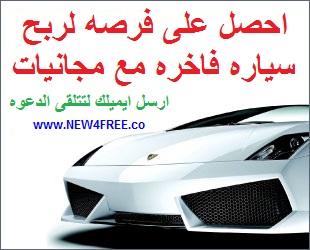 متاح 100 دعوه للحصول على 5 جنيه استريلنى وفرصه لربح BMW او جاكور مجانا