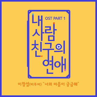 Lyric : Lee Changsub – What's On Your Mind (OST. My Friend's Romance)