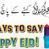 5 Ways to Say Happy Eid! Eid Greeting & Wishes in Urdu / Hindi | Eid ul Fitr 2018 | Eid Mubarak 2018
