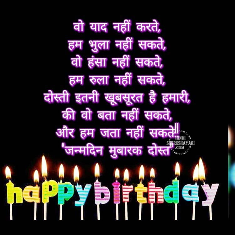 Vo Yaad Nahi Karte Happy Birthday Shayari for Friend