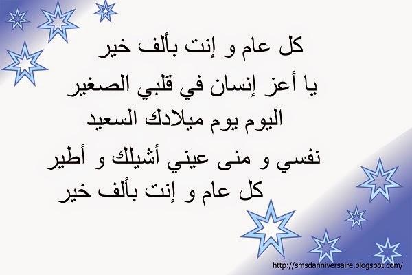 Joyeux Anniversaire En Arabe