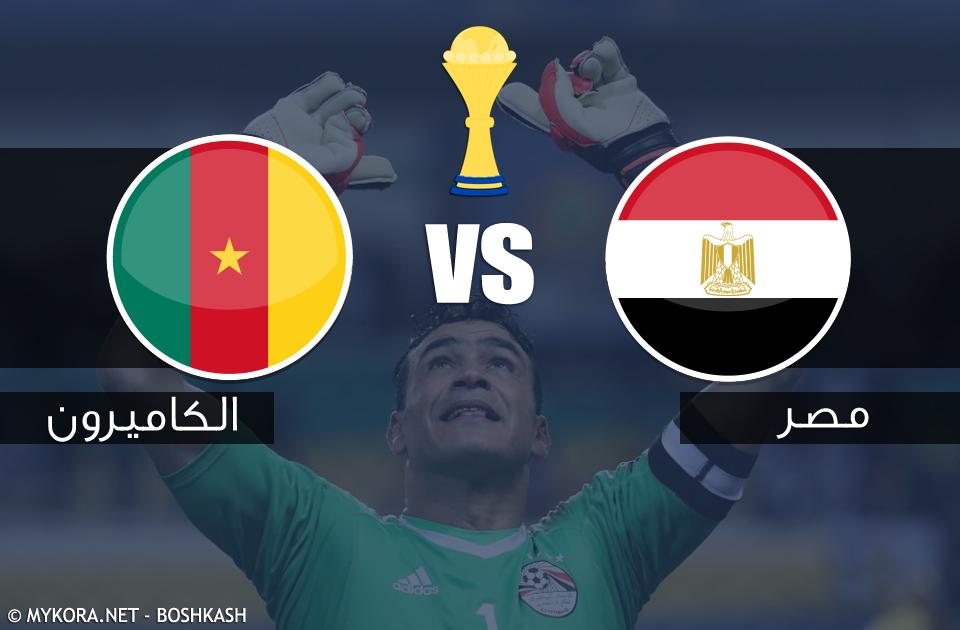 بث مباشر مصر والكاميرون