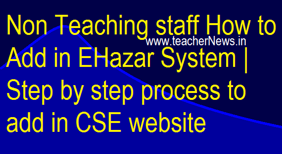 Non Teaching staff How to Add in EHazar System | Step by step process to add in CSE website