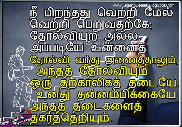 Best Tamil Motivational Quotes, Nice life Success quotes in tamil with images, tamil Motivation quotes in one line, tamil quotes for whatsapp,swami vivekananda Motivational quotes in tamil, Inspirational Quotes in Tamil language, tamil quotes in tamil font, tamil love quotes in tamil language, tamil thoughts motivation, tamil quotes by abdul kalam