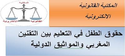 حقوق الطفل في التعليم بين التقنين المغربي والمواثيق الدولية