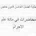 ملخص مختصــــر لمادة علم الإجرام s5