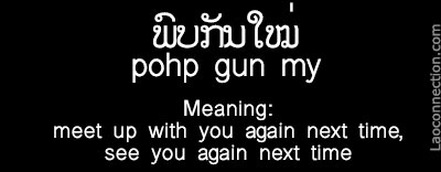 Lao Sentence of the Day:  See You / Meet Up With You Again Next Time - written in Lao and English