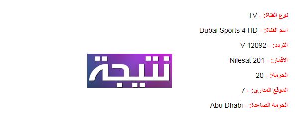 تردد قناة دبي الرياضية Dubai Sports 4 HD 2018 نايل سات