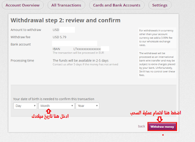 withdraw money from skrill to bank account paysera