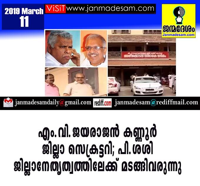 എം.വി.ജയരാജന് കണ്ണൂര് ജില്ലാ സെക്രട്ടറി;  പി.ശശി ജില്ലാനേതൃത്വത്തിലേക്ക് മടങ്ങിവരുന്നു