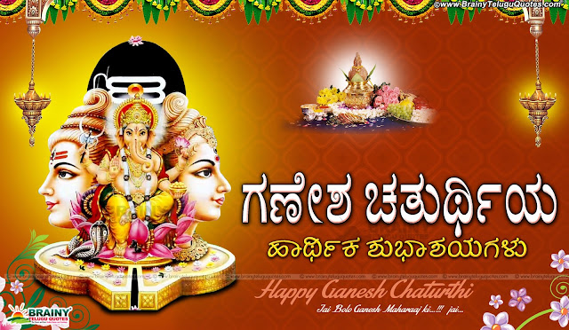 Here is a Kannada Language Gowri Ganesha Wishes and messages online, All Top Famous Kannada Gowri Ganesha Wishes and Wallpapers, 2016 Gowri Ganesha Pictures and Messages online, Gowri Ganesha Habbada Messages and Greetings online, Gowri Ganesha Festival Messages and Quotes Wallpapers, Gowri Ganesha Chathurthi Greetings and Messages online.