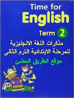 حمل مناهج و مذكرات اللغة الانجليزية للمرحلة الابتدائية جميع الصفوف , الفصل الدراسى الثانى ENGLISH SECOND TERM