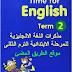 حمل مناهج و مذكرات اللغة الانجليزية للمرحلة الابتدائية جميع الصفوف 2016 الفصل الدراسى الثانى ENGLISH SECOND TERM