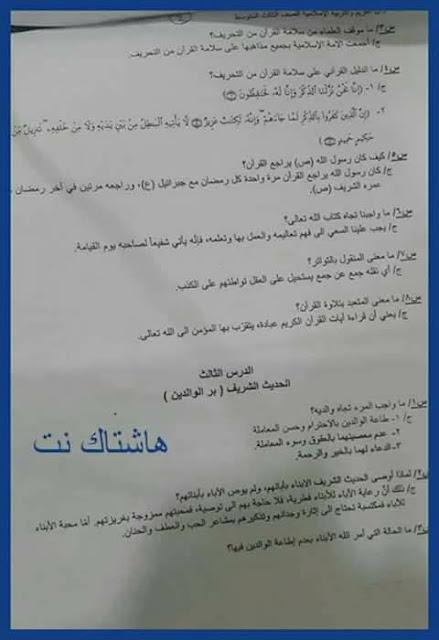 جميع مرشحات التربية الأسلامية للصف الثالث المتوسط لسنة 2017 متجدد بأستمرار