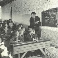 ΓΙΑ ΘΥΜΗΣΟΥ - Παλιές φωτογραφίες από Ελληνικά Σχολεία
