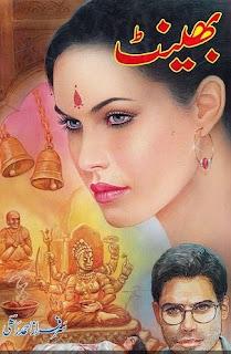 Bhaint Urdu Novel By Sarfraz Ahmad Rahi