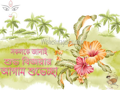 শুভ বিজয়া Advance Images 2017