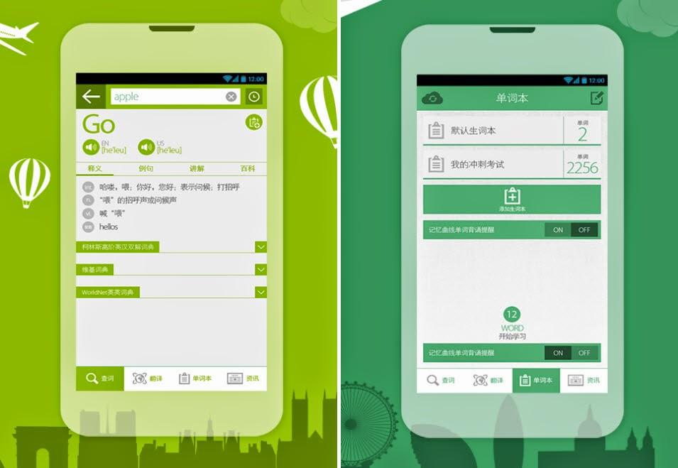 手機翻譯 APP 推薦:金山詞霸 APK 下載 [ Android/iOS ] ( Kingsoft Dictionary )