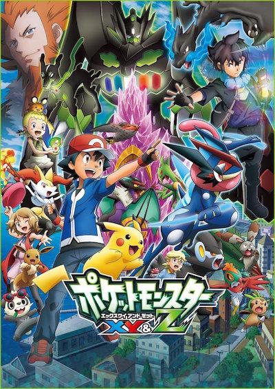 神奇寶貝 XY&Z,ポケットモンスターXY&Z,Pocket Monsters XY&Z,Pokemon XY&Z
