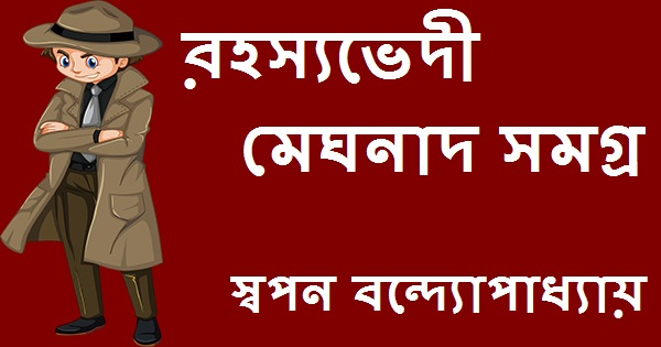 Story bangla pdf detective