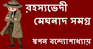 Swapan Bandyopadhyay Detective Stories