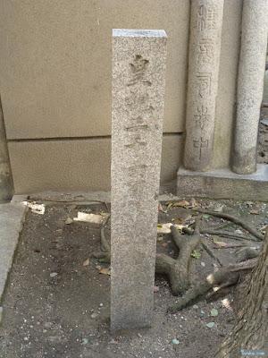 皇紀二千六百年記念献樹