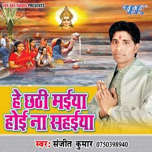 Hey Chhathi Maiya Hoi Na Sahaiya -Sanjit Kumar Best Chhath Album 2016