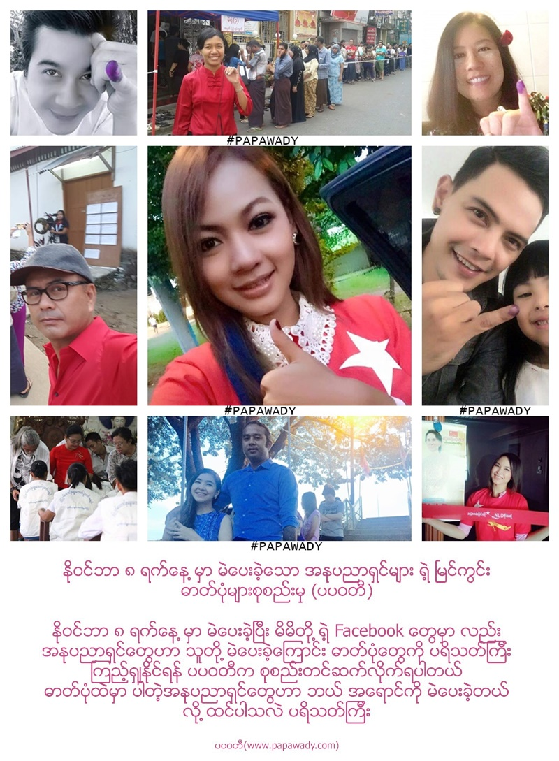 Myanmar Celebrities on Facebook and Election Day in Myanmar on November 8