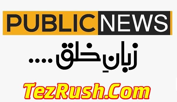 Public News TV New Frequency Logo 2018 TezRush