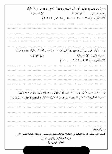 الصف الثاني عشر المتقدم امتحان كيمياءء الفصل الأول 2016-2017