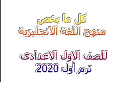كل ما يخص منهج اللغة الانجليزية الجديد للصف الأول الاعدادى ترم أول 2020 الكتاب المدرسى ودليل المعلم والتحضير الالكترونى واجابات الكتب الخارجية ومذكرات الشرح