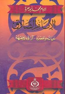 تحميل كتاب الإمام الصادق حياته وعصره آراؤه وفقهه - محمد أبو زهرة