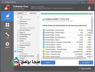 تحميل برنامج ccleaner أخر إصدار
