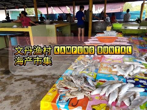 【古晋景点】砂劳越古晋文丹渔村 Kampung Buntal| 鱼产市集 + Kampung Buntal Esplanade