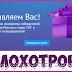 [Лохотрон] Социальная акция России и стран СНГ Отзывы, развод!