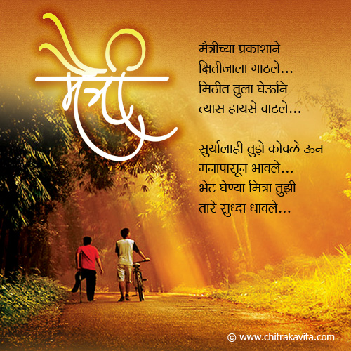 Birthday Wishes For Friends Quotes In Marathi: Friendship Quotes Marathi Poems. QuotesGram