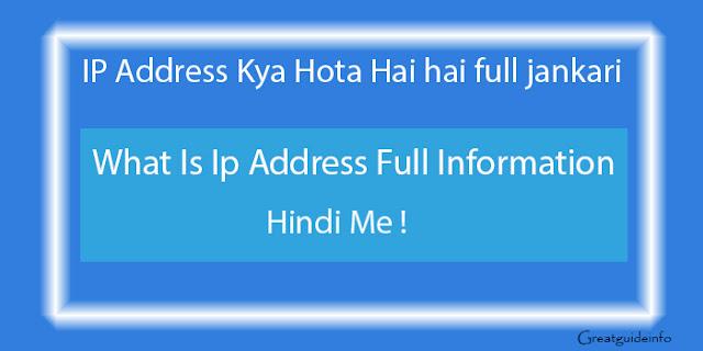 IP Address Kya Hota Hai Aur IP Address