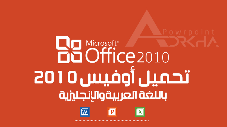Download-Office-Arabic-English-2010