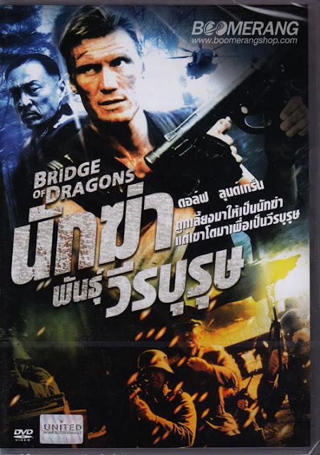 Bridge of Dragons (1999) นักฆ่าพันธุ์วีรบุรุษ