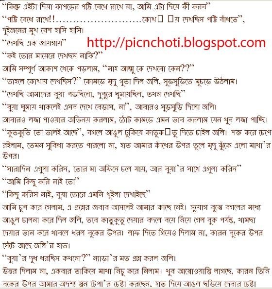 Bangla chodachudi 08 - 5 2