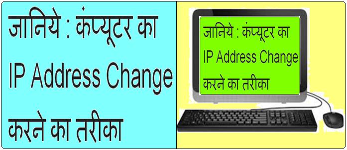 Computer Ka IP Address Kaise Change kare