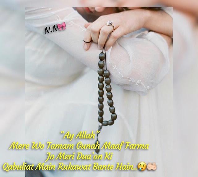 Ramadan girl dp dua