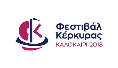 Φεστιβάλ Κέρκυρας Καλοκαίρι 2018