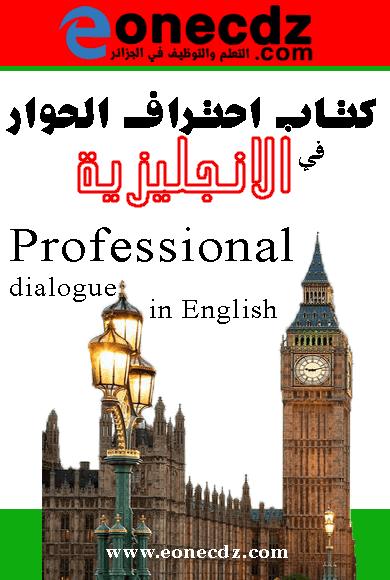 تعلم الانجليزية - كتاب احتراف الحوار باللغة الانجليزية PDF