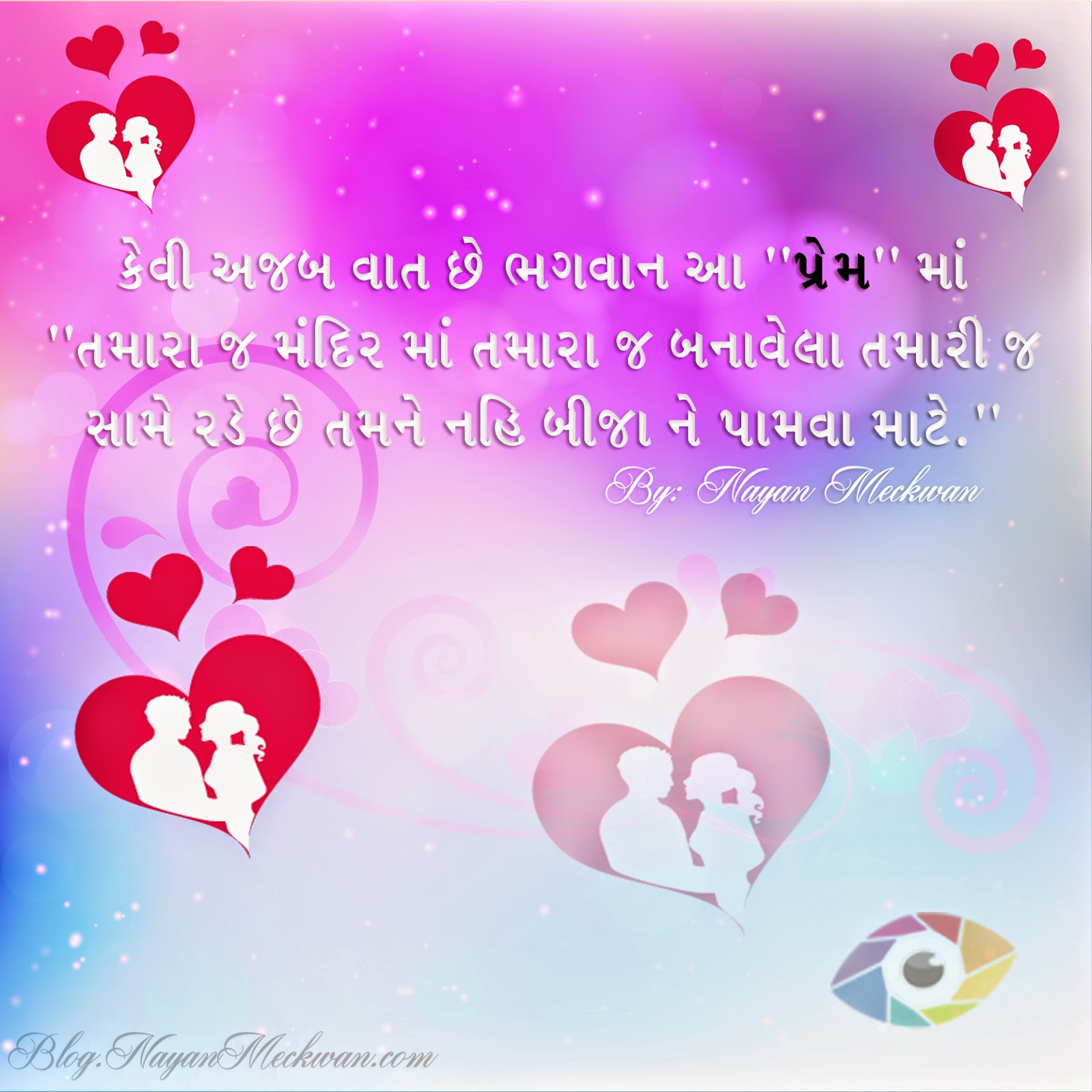 કેવી અજબ વાત છે. | Kevi Ajab Vat Chhe. Gujarati Quote By: Nayan Meckwan