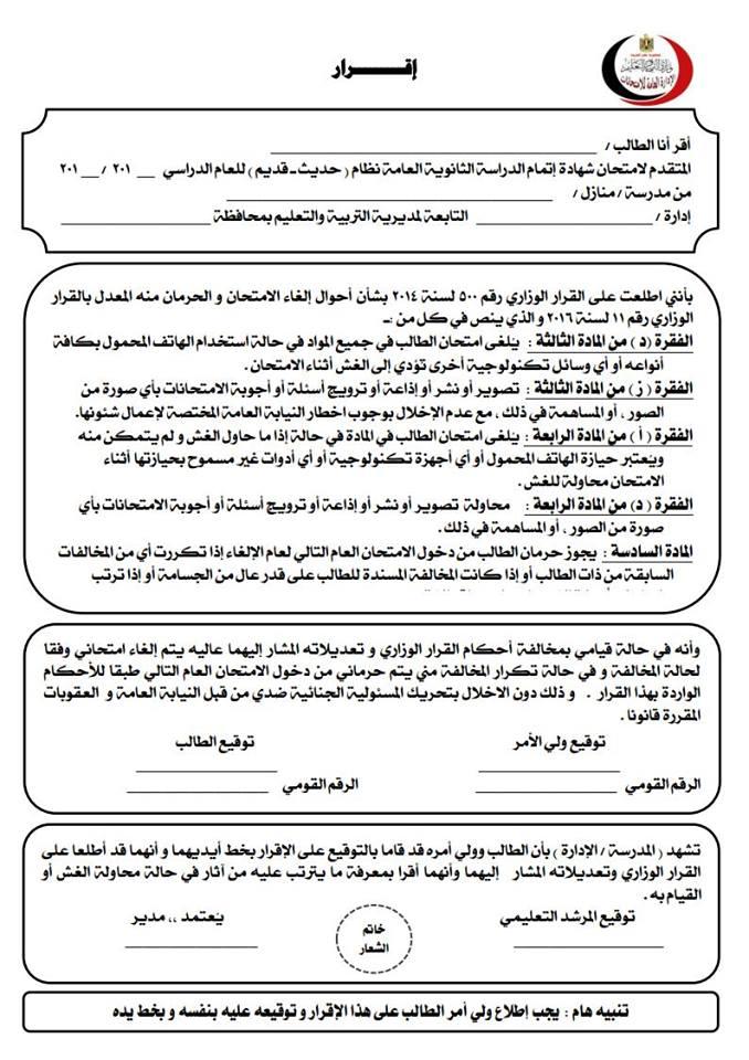 القرار الوزارى رقم 11 بتاريخ 17-1- 2016 بشأن تعديل بعض أحكام القرار الوزارى رقم 500 لسنة 2014 الخاص بتنظيم أحوال إلغاء الامتحان والحرمان منه 6607734_n
