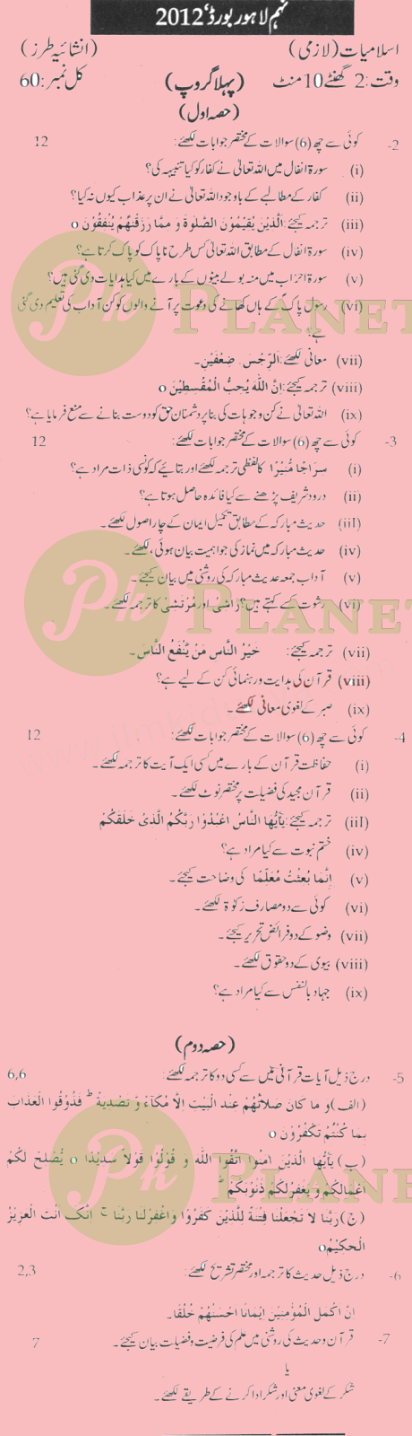 Past Papers of 9th Class Lahore Board 2012 Islamiat