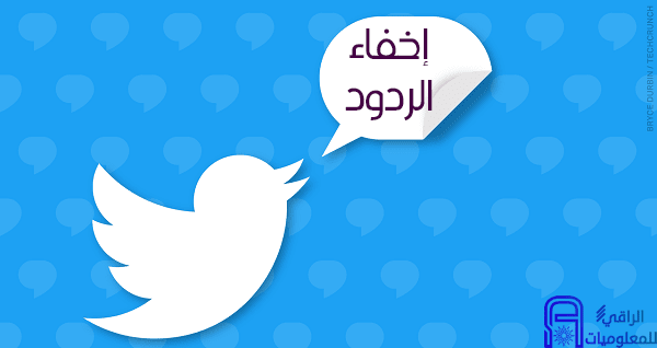 ميزة إخفاء الردود ستتوفر قريباً على تويتر