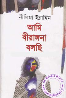 Ami Birongona Bolchhi by Nilima Ibrahim