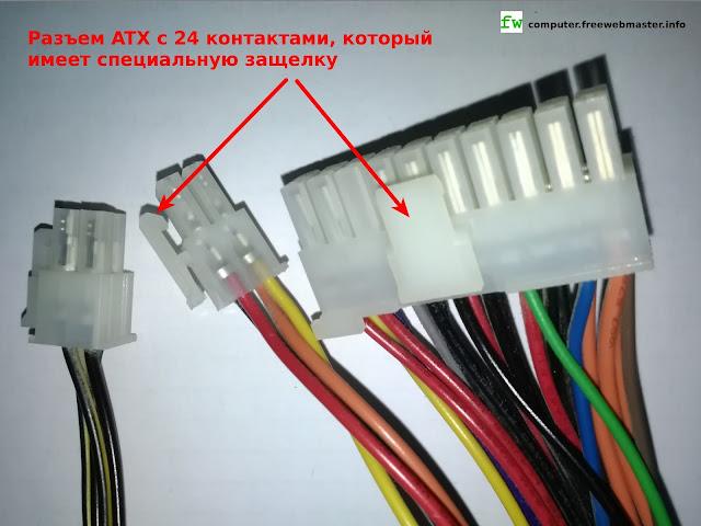 Разъем ATX блока питания компьютера для материнской платы (24 контакта)